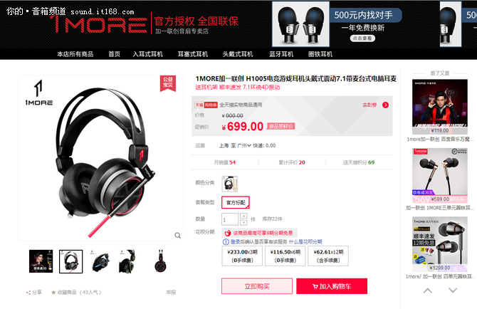 1MORE Spearhead VR电竞耳机现货热销中