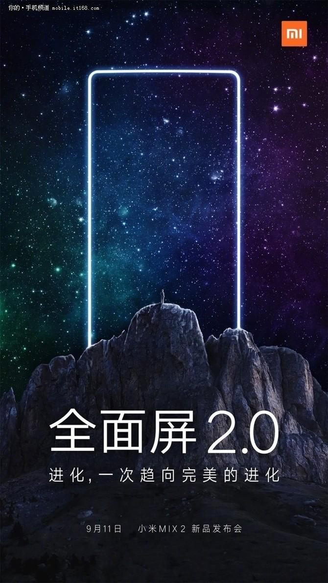 全面屏2.0来袭 小米MIX2定9月11日发布