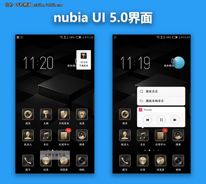 加持人工智能算法下的nubia UI 5.0