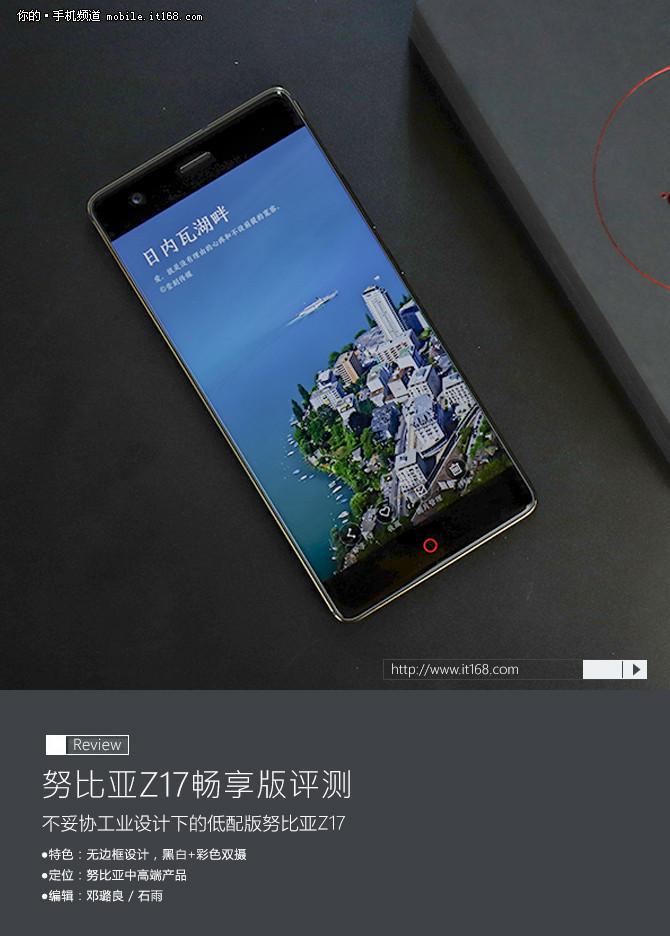 努比亚Z17畅享版评测:无边框走向大众化
