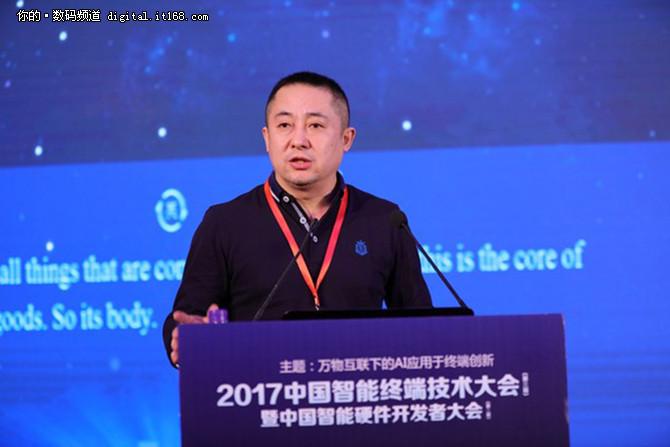 2017中国智能终端技术大会成功召开