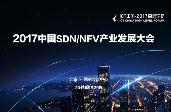 ICT中国·2017高层论坛预告