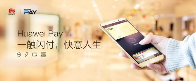 Huawei Pay周年庆 8.31支付赢取手机