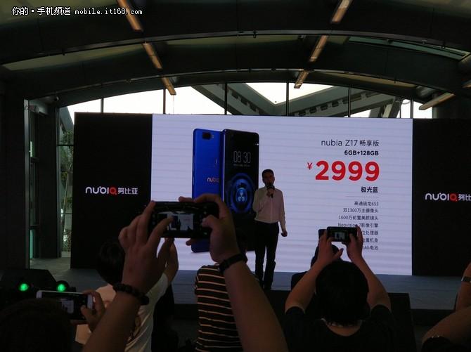 细分市场的产物 努比亚Z17畅享版发布