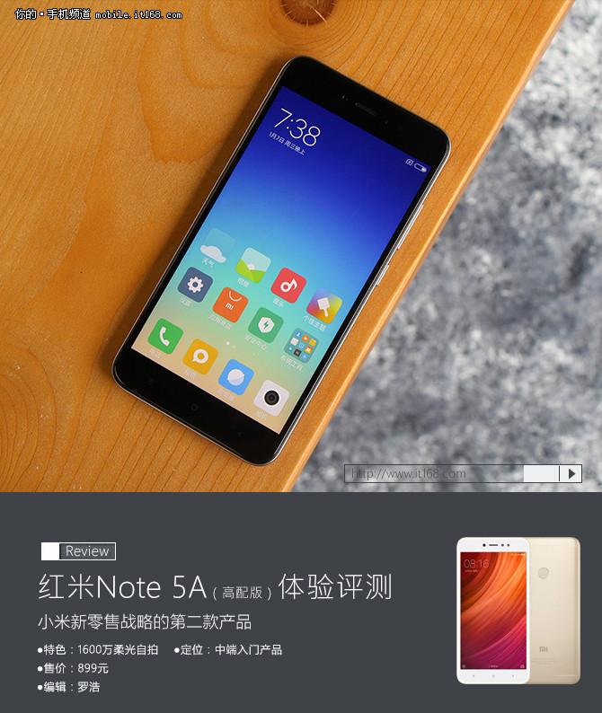 红米Note5A体验评测