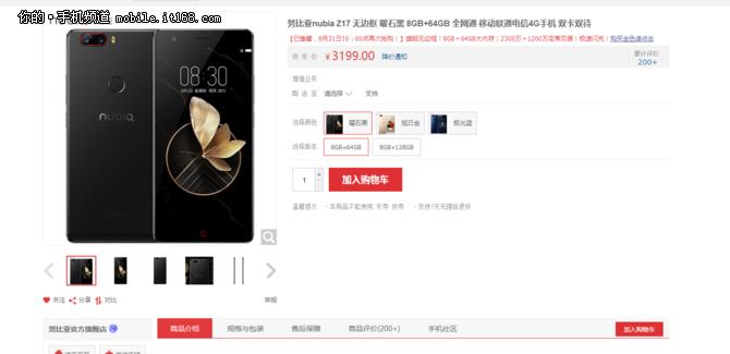 要买就赶快 努比亚Z17 8G版获用户关注