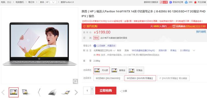 PC情报站:惠普畅游人Pavilion14抢购中