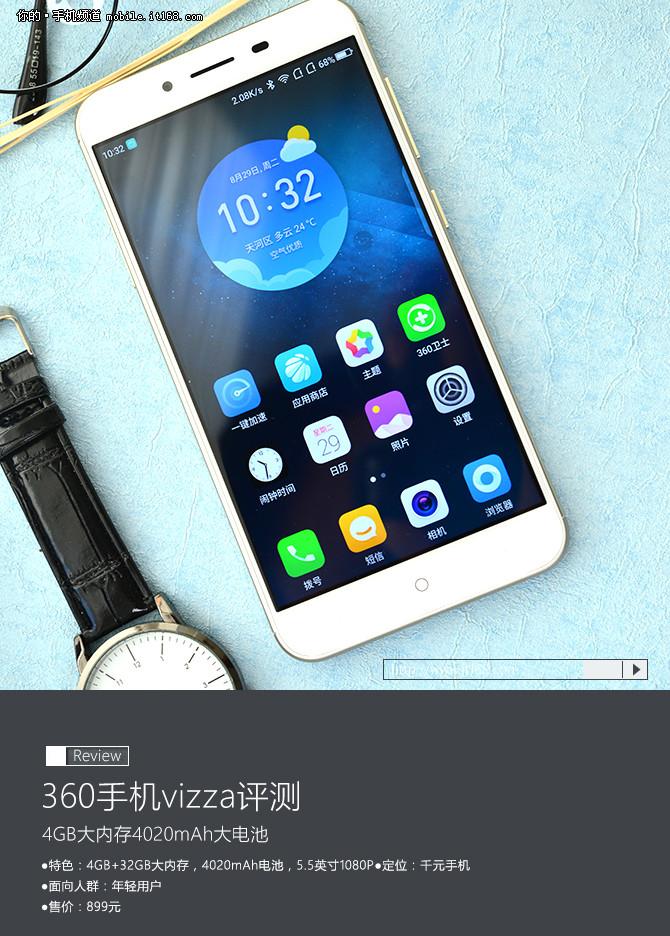 360手机vizza评测