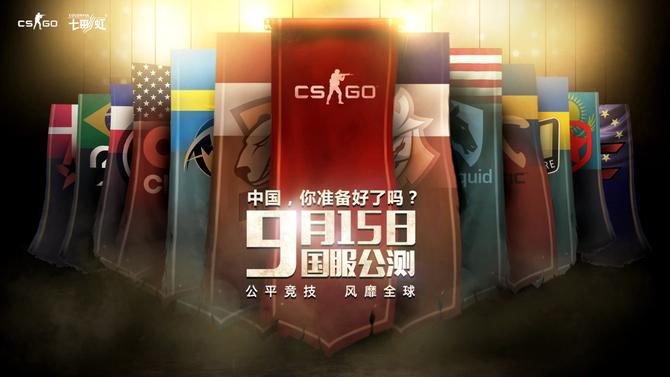CS:GO国服即将公测 七彩虹实力相助