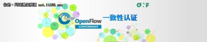 全球SDN测试认证中心推出认证业务
