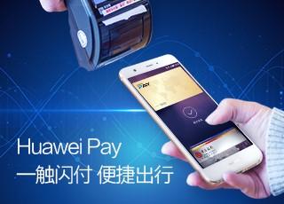 NFC支付崛起 Huawei Pay引领行业破冰