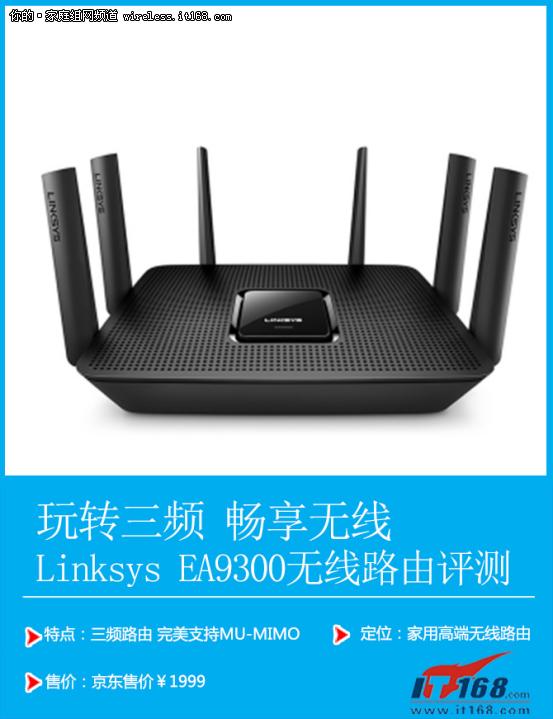 玩转三频 畅享无线!Linksys EA9300评测
