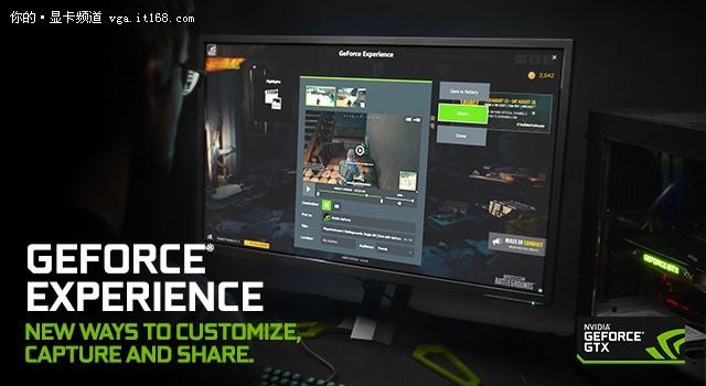 GeForce Experience视频录制功能再加强