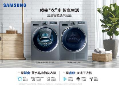 三星新品干衣机全面开售 最强免单