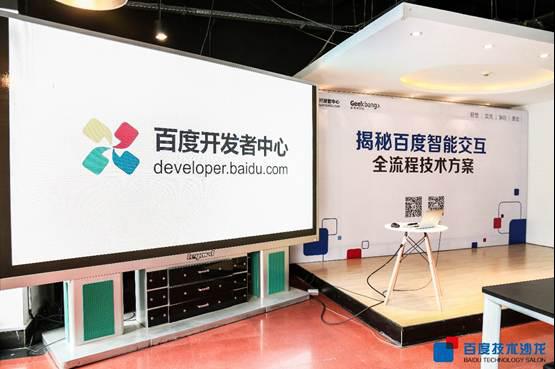 百度UNIT 大幅降低开发者对话系统研发