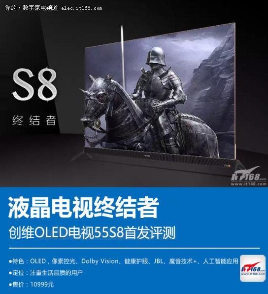 肩负OLED普及使命 创维55S8电视首测