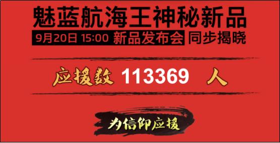 应援魅蓝航海王定制版 920魅蓝6发布会