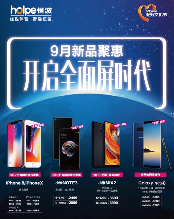 iPhone X强势吸粉 恒波官网价开启同步