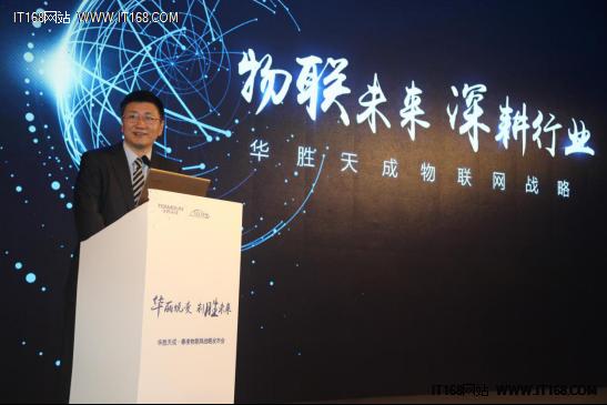 华胜天成?泰凌物联网战略重磅发布,携手行业伙伴共建物联网生态!