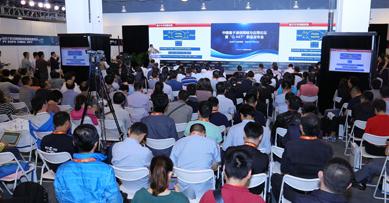 中国量子通信网络与应用论坛