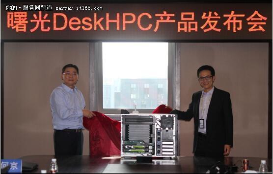 曙光发布P+P架构全新DeskHPC