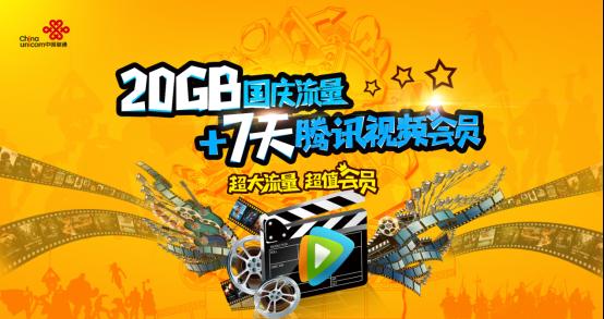 1元1GB+7天腾讯VIP会员 广东联通国庆发