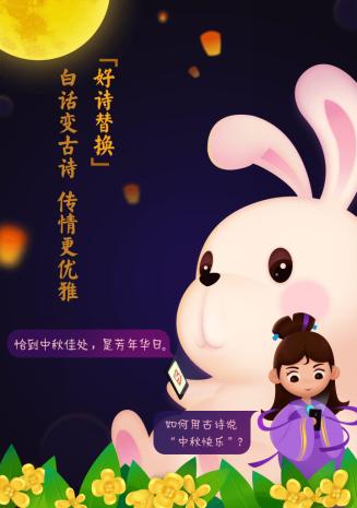 粉红色的毛毛球滴溜溜滚出来,变成一只可爱的小兔子向您送上中秋祝福