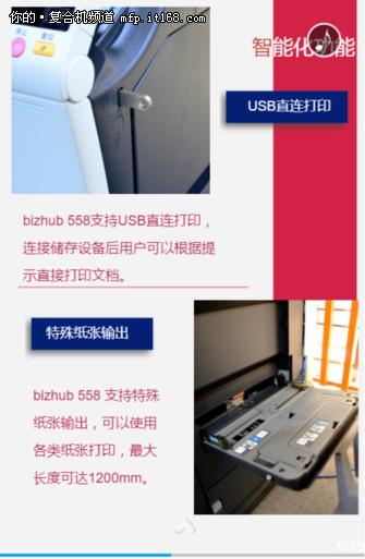 柯尼卡美能达C558微测评