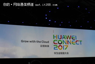 HUAWEI CONNECT2017:云网协同构筑运营商新增长之路