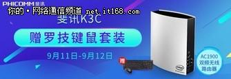 斐讯K3C无线路由器 限时送罗技键鼠套装