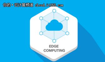 边缘云计算乘物联网东风而来,应用开发是下一个金矿?