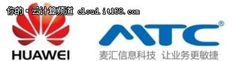 华为与MTC麦汇联合发布SAP HANA解决方案