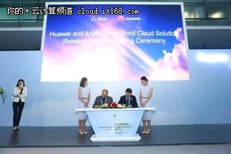 华为与Altair携手共同构建CAE混合云方案
