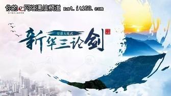 """""""新华三论剑""""2017渠道大比武,等你来战!"""