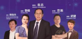 京东人工智能平台初次见面  便惊艳四座