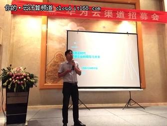 华为云成功举办云南区域合作伙伴招募会