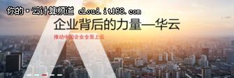 华云与东软平台产品携手加快打造云生态圈