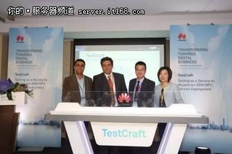 华为发布TestCraft服务 加速SDN/NFV发展
