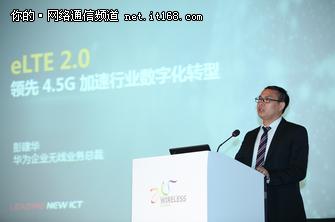 华为eLTE方案亮相中国无线技术与应用大会