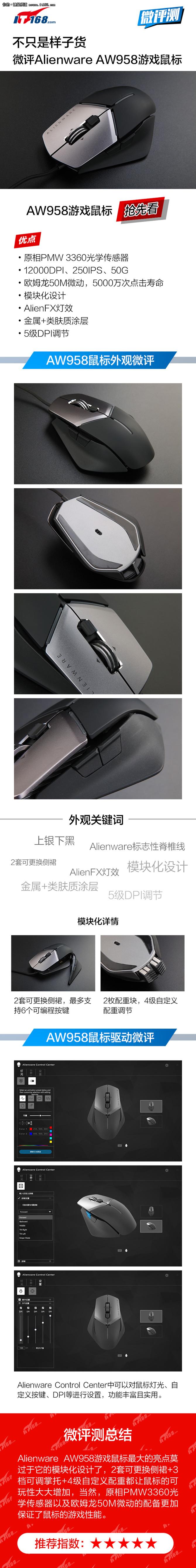 微评Alienware AW958游戏鼠标
