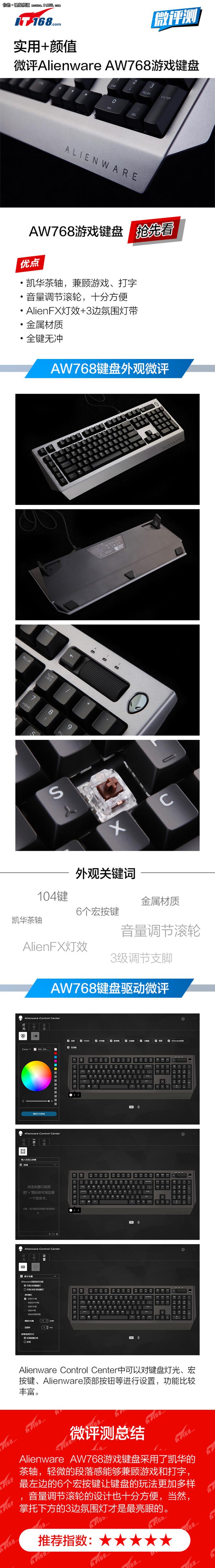 实用+颜值 微评外星人AW768游戏键盘
