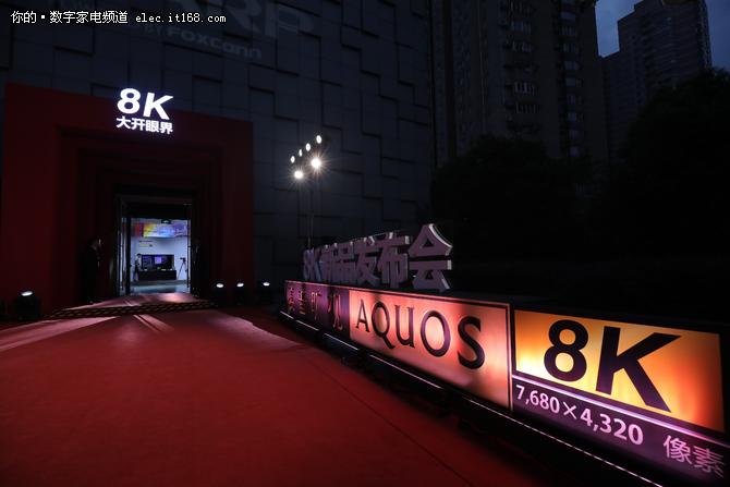 夏普旷视AQUOS 8K电视正式发布