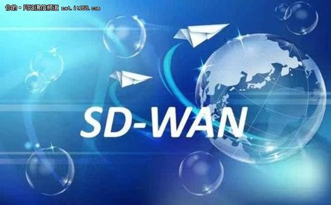 软件定义广域网 SD-WAN 的安全性让人头痛?