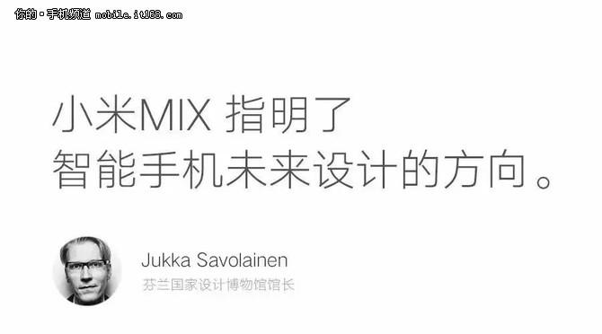 小米MIX被芬兰国家设计博物馆收藏