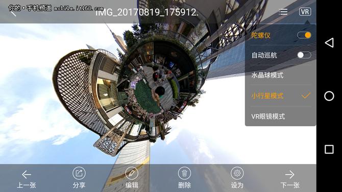 保千里打令V10S拍照:VR画质提升明显