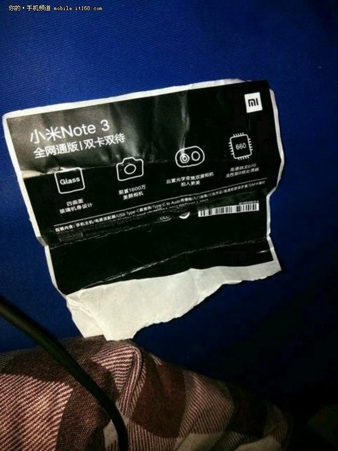 小米Note3首曝光 骁龙660处理器
