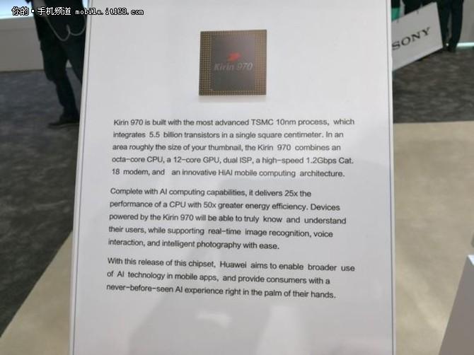 国产最强芯今日发布 麒麟970全面曝光