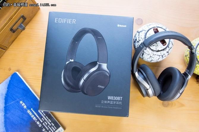 399元千元品质 评漫步者W830BT蓝牙耳机