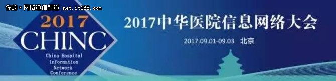 新华三亮相2017中华医院信息网络大会