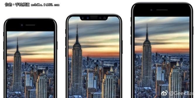 iPhone8售价曝光 你的肾准备好了吗